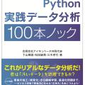 共著『Python実践データ分析100本ノック』